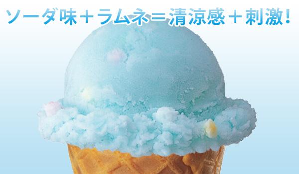 アイスクリーム 業務用 ラムネアイス 2Lアイスクリーム 業務用アイス