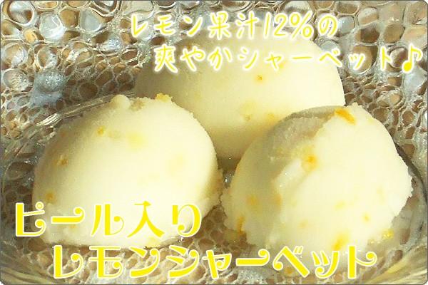 シャーベット 業務用 ピール入りレモンシャーベット 2Lシャーベット 業務用シャーベット 業務用アイス
