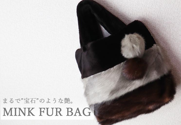 【新品】※年始フェア※大人気♪ミンク3色バッグ☆
