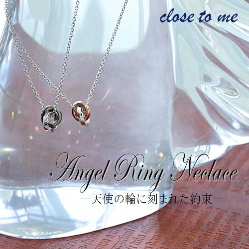【close to me】クロストゥーミー/ペアネックレス/エンジェルリング/シルバー925/プレゼント オリジナル箱付!