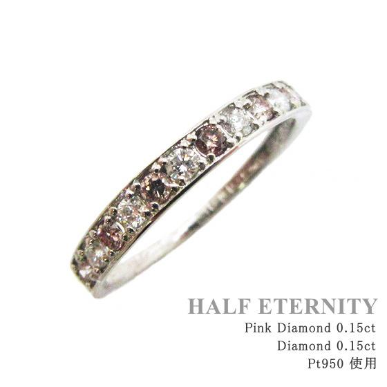 プラチナリング/ハーフエタニティ/ピンクダイヤ&ダイヤモンド/0.3ct/pt950リング/プラチナ/12.5号【送料無料】