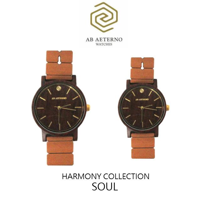 AB AETERNO/アバテルノ/腕時計/ウッドウォッチ/HARMONEY ハーモニーコレクション SOUL/ウォッチ 9825014 9825015 ブラウン×ブラウン イタリア 木製 40mm 35mm