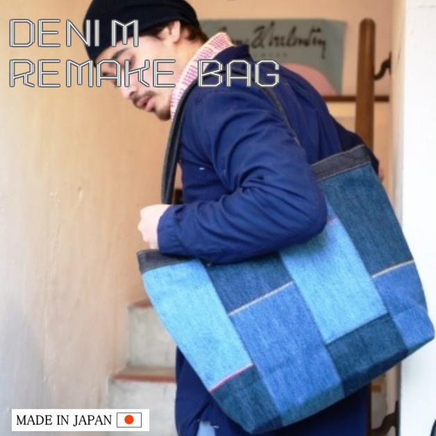 アライヤン【araiyan】リメイクデニムバッグ/トートバッグ/デニムバッグ/ファッション小物/ジーンズ素材 鞄 手提げ デニム地