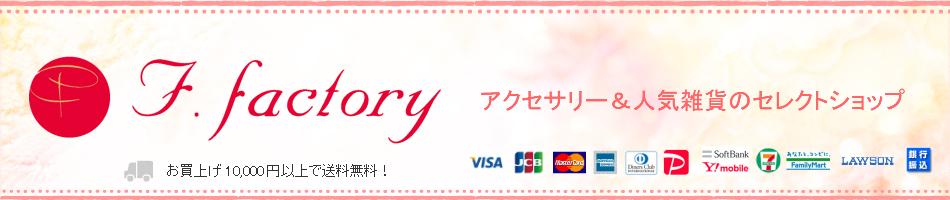 Ffactory:ジュエリー&雑貨のセレクトショップ