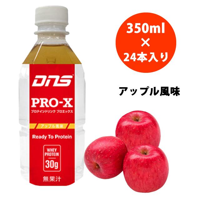送料無料 アップル風味 Pro-x 350ml 24本入り プロエックス プロテインドリンク ホエイプロテイン30g配合 DNS ドーム 国産 プロテイン アミノ酸 サプリメント 野球 アメフト ラグビー 筋肉 トレーニング 筋トレ