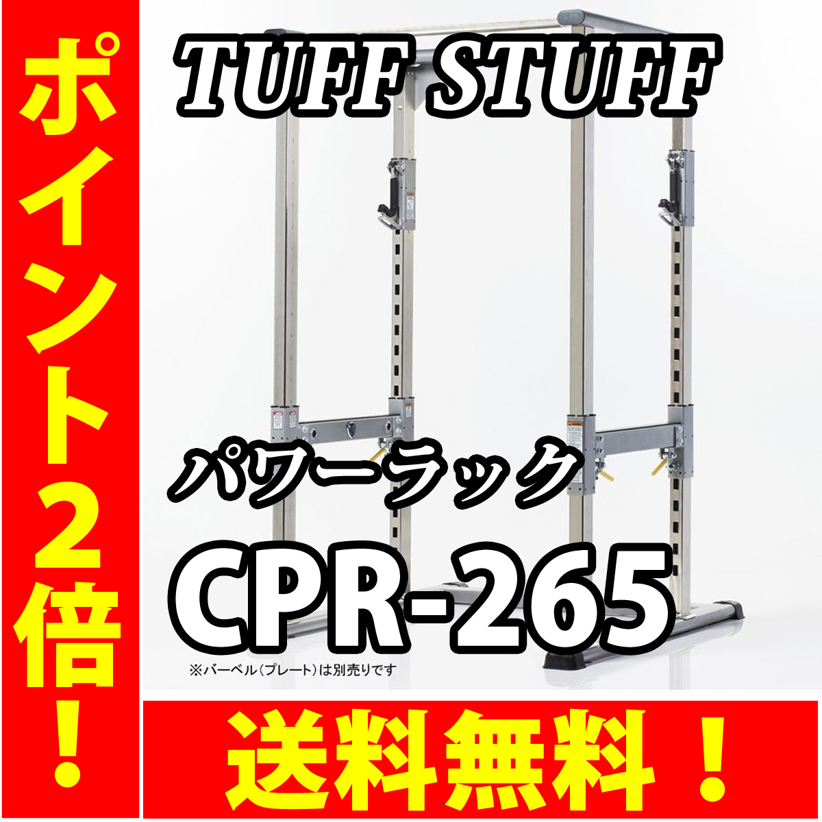 TUFF STUFF パワーラックシステムCPR-265【ポイント2倍!】【送料無料】 【タフスタッフ】【代引き不可】
