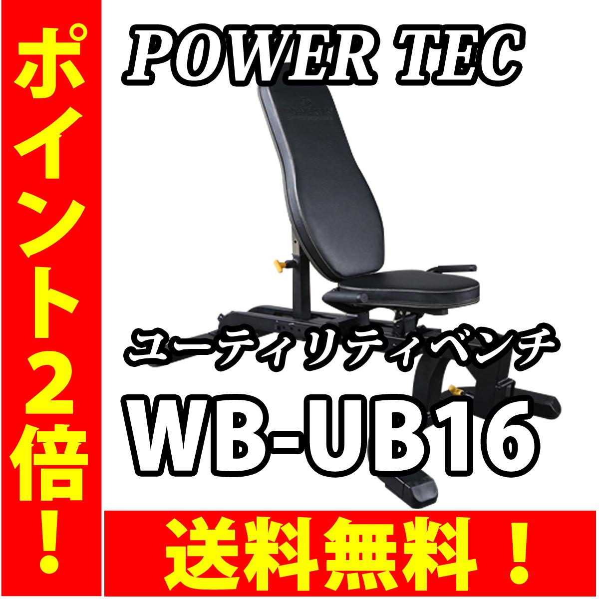 【ポイント2倍!】【送料無料】POWER TEC(パワーテック)社製(USA)WB-UB16 ユーティリティーベンチ【代引き不可】