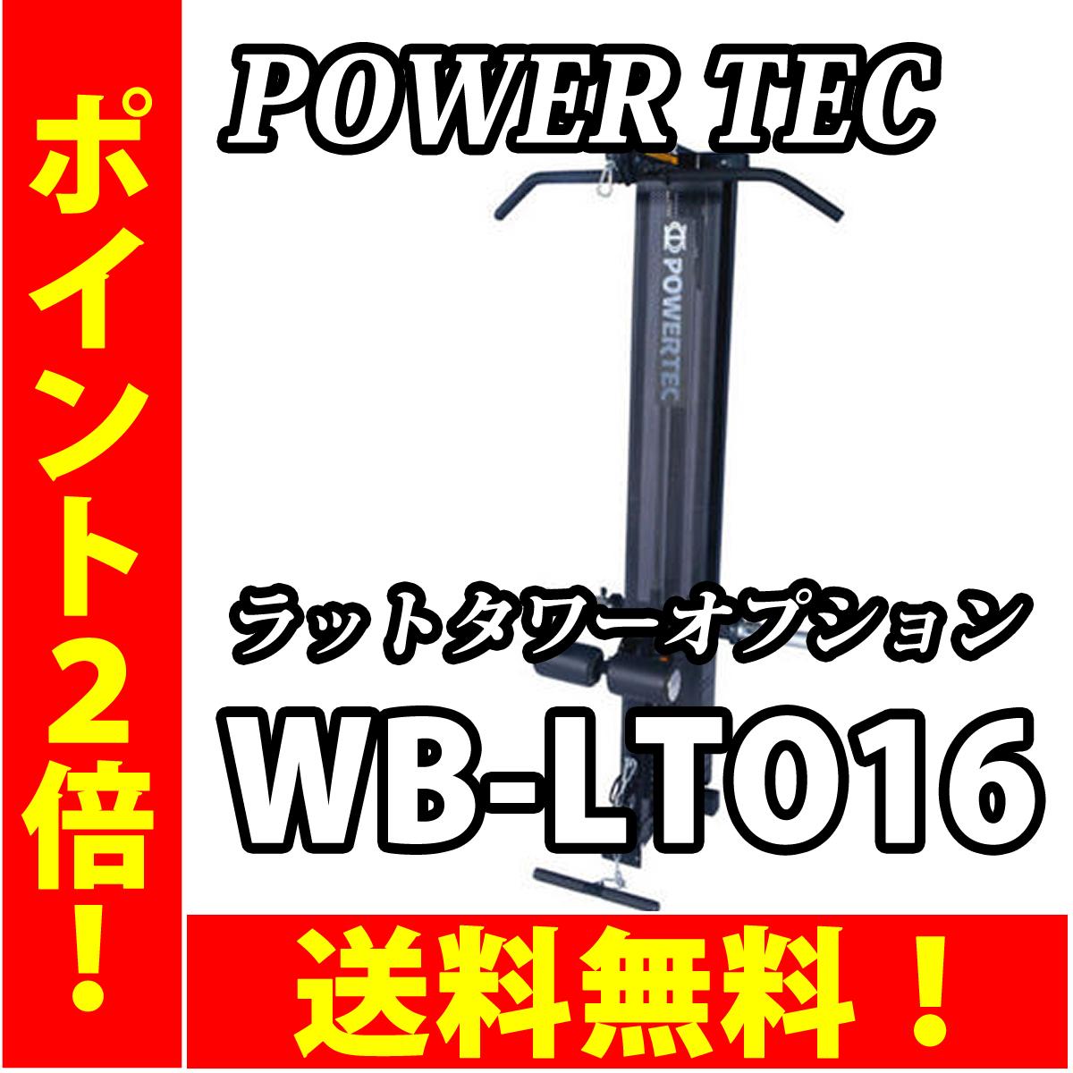 【ポイント2倍!】【送料無料】POWER TEC (パワーテック)社製(USA)WB-LTO16 ラットタワーオプション【代引き不可】