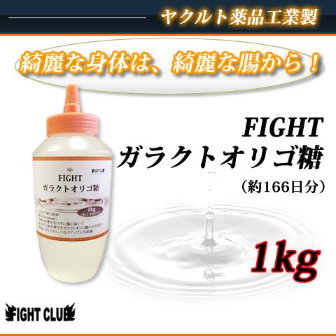 FIGHTガラクトオリゴ糖 1kg綺麗な身体は綺麗な腸から!!!【オリゴ糖】