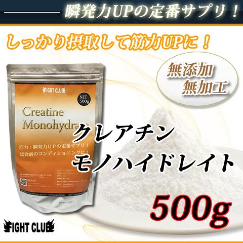 クレアチンモノハイドレート 500gスピード感が必要な方に!【アミノ酸サプリメント】【クレアチン】