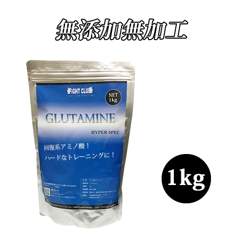 グルタミン 1kg 国産 無添加 無加工 筋トレ トレーニング ボディメイク ダイエット バルクアップ