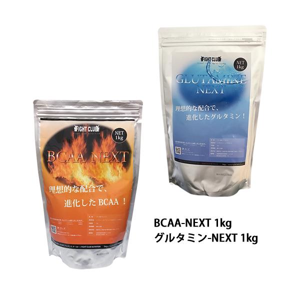 送料無料!BCAA-NEXT 1kgグルタミン-NEXT 1kgお得な2点セット!【アミノ酸サプリメント】