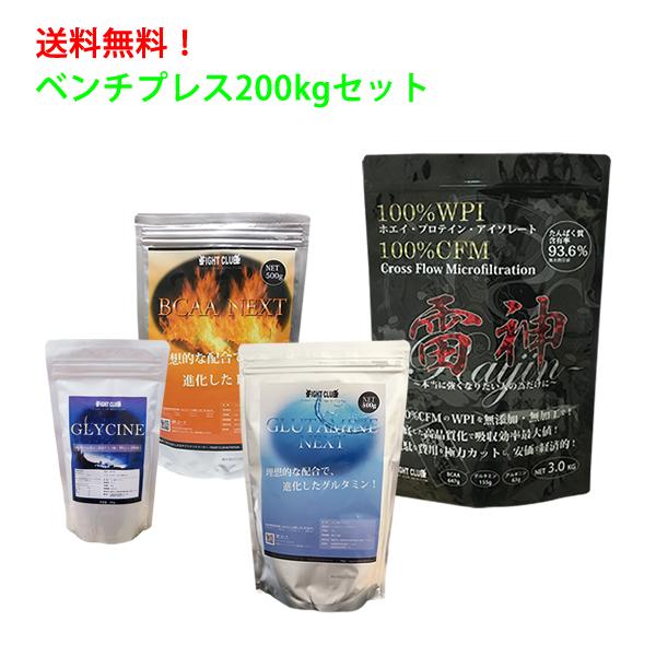 送料無料!ベンチプレス200kgセット!!【アミノ酸サプリメント】【プロテイン】