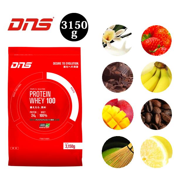 送料無料 DNS ホエイ100 3150g 新製品 3,150g 全8味 3kg DNS ホエイプロテイン 国産 プロテイン ドーム プロテインホエイ100 ディーエヌエス DNS 筋肉 筋トレ トレーニング ダイエット 減量 筋肥大