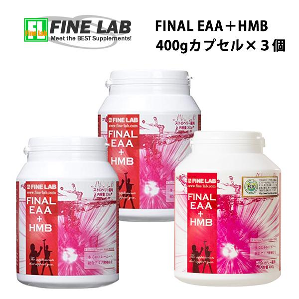 送料無料 ファインラボ ファイナルEAA+HMB 400g×3個 国産 必須アミノ酸 筋トレ バルクアップ アンチカタボリック トレーニング サプリメント 野球 ボディメイク FINELAB