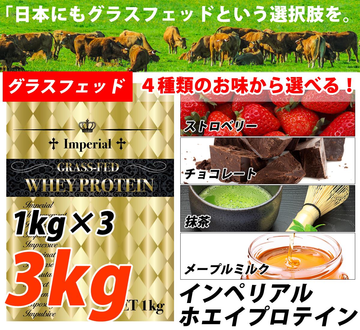【グラスフェッドプロテイン】【ホエイプロテイン】インペリアルホエイ 3kg無添加無加工【全4味から選べる!】【送料無料】