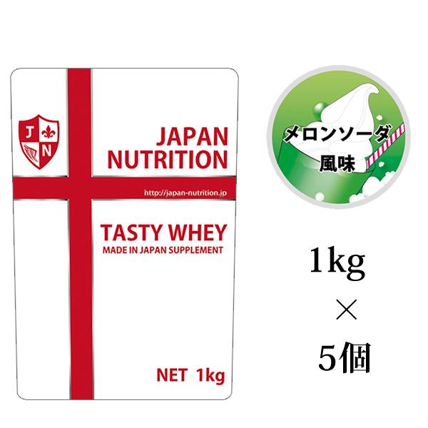 送料無料 コスパ最強 5kg メロンソーダ味 プロテイン5kg 国産 とにかく美味しいプロテイン ホエイプロテイン テイスティホエイ アミノ酸スコア100 ダイエット