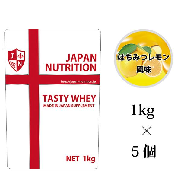送料無料 コスパ最強 5kg はちみつレモン味 プロテイン5kg 国産 とにかく美味しいプロテイン ホエイプロテイン テイスティホエイ ダイエット