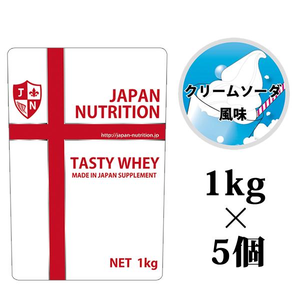 送料無料 コスパ最強 5kg クリームソーダ味 プロテイン5kg 国産 とにかく美味しいプロテイン ホエイプロテイン テイスティホエイ ダイエット