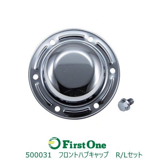 【フロントハブキャップ】 いすゞ大型ギガ用 R/Lセット