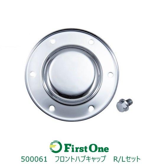 【フロントハブキャップ】 UD大型クオン用 R/Lセット