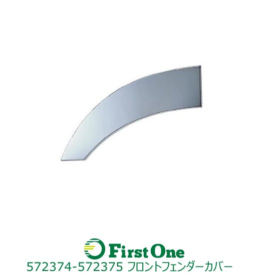 JETフロントフェンダー 日野NEWプロフィア R/Lセット【トラック用品】