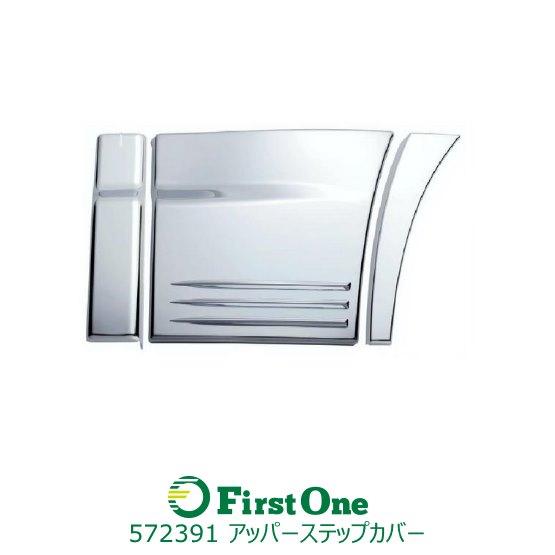 新型プロフィア アッパーステップカバー 3点セット 【トラック用品】【sm15-17】【smtb-F】