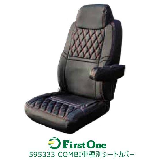 COMBI車種別シートカバー いすゞ NEWギガ゛(H19.4~H27.10) 黒/赤糸