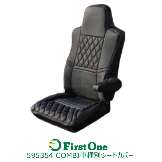 COMBI車種別シートカバー いすゞ ファイブスターギガ゛(H27.11~) 黒/黒糸