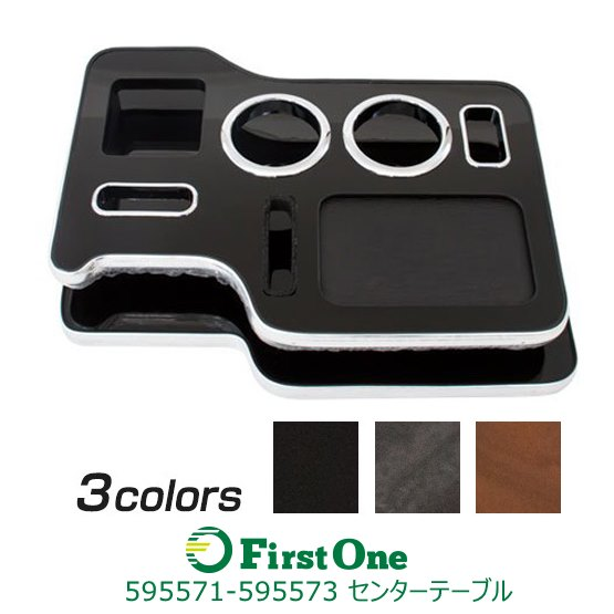 【トラック用品】センターテーブル ふそう ブルーテックキャンター 標準/ワイド用