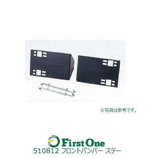 【バンパー取付ステー】NEW、フルコンファイター用(ワイド)