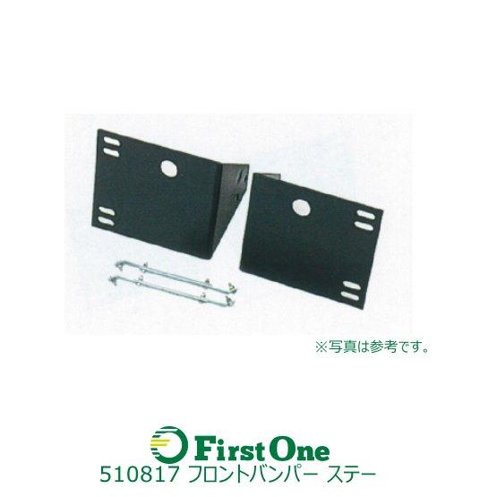 【バンパー取付ステー】NEW、フルコンファイター用(標準車)