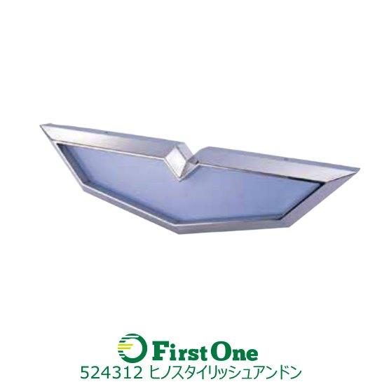 日野スタイリッシュアンドン中型 JETイノウエ【トラック用品】