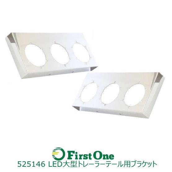 【トレーラーテール】LED大型用 3連取付ブラケット