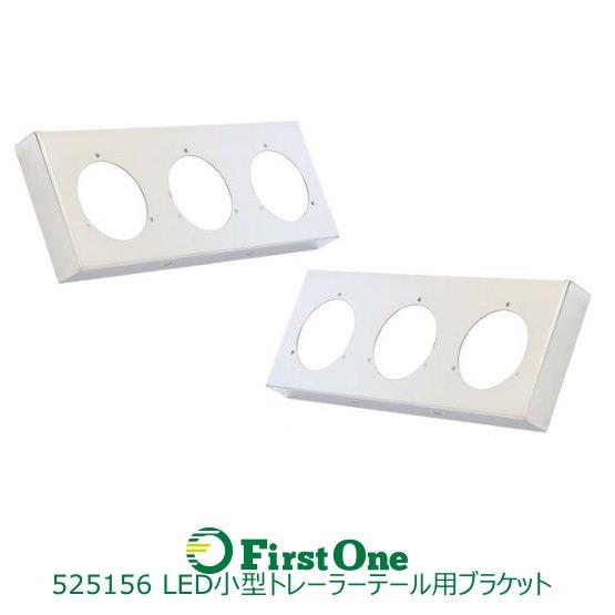 【トレーラーテール】LED小型用 3連取付ブラケット