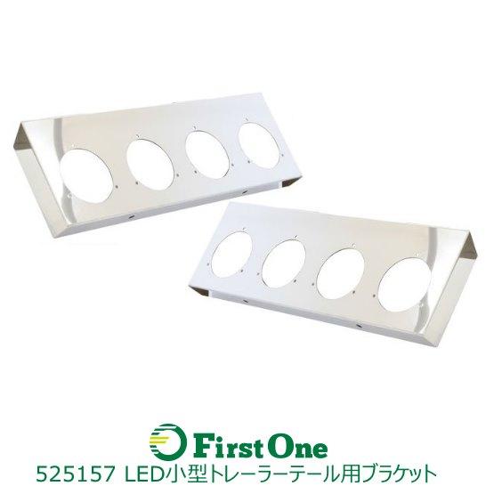 【トレーラーテール】LED小型用 4連取付ブラケット