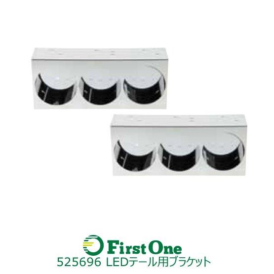 【ステンレスケース】LED 丸型3連テールランプ小型「ひっこみタイプ」