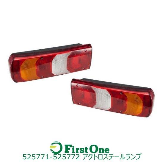 【電球テールランプ】アクトロスタイプ テールランプ 左右セット R/L