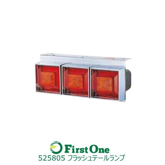 JET製 角型3連フラッシュテールランプ 小型R/Lセット リレー無し【トラック用品】【smtb-kd】