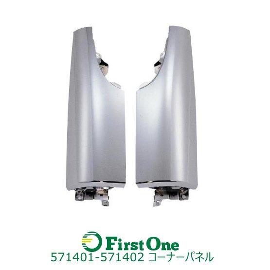 いすゞ 2tNEWエルフ用メッキコーナーパネルR/Lセット【トラック用品】