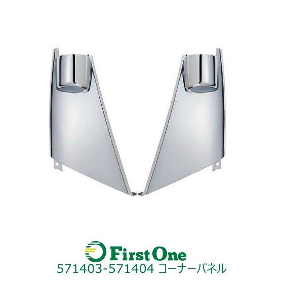 いすゞ 2t超低PMエルフ用メッキコーナーパネルR/Lセット【トラック用品】