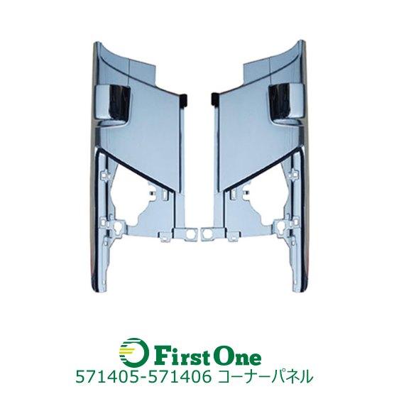 いすゞ 2t07エルフハイキャブ用メッキコーナーパネルR/Lセット【トラック用品】