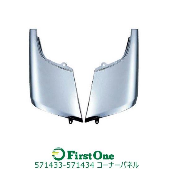 ふそう2tNEWジェネレーションキャンター用メッキコーナーパネルR/Lセット【トラック用品】
