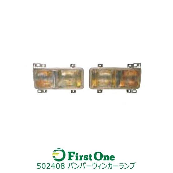 【ウィンカー/フォグランプ】 コンビネーションランプ JET4t・大型スーパーグレートタイプバンパー用