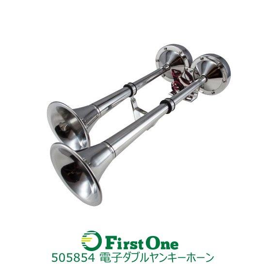電子ダブルヤンキーホーン 24V ステンレス【トラック用品】