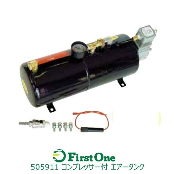 【コンプレッサー付エアータンク】ホーンメイト 12V 3.0L