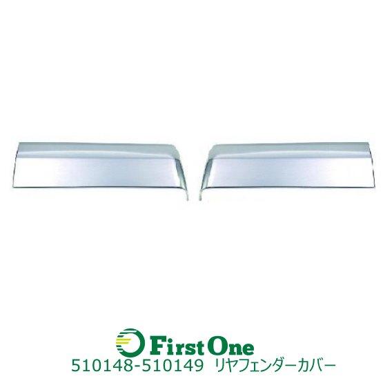 【リヤフェンダーカバー】いすゞ 07フォワードベッド付 標準/ワイド車 R/L