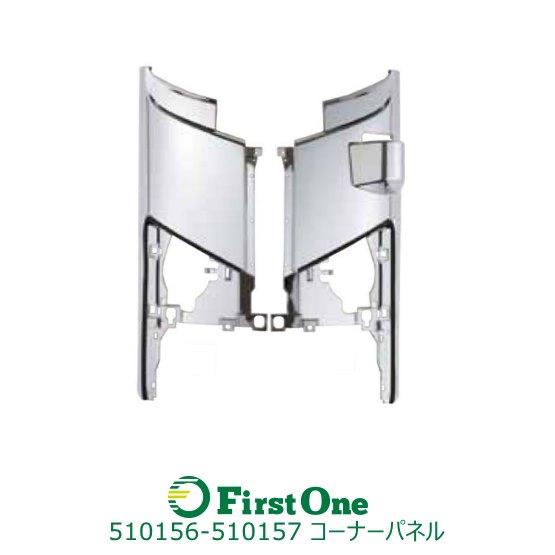 いすゞ '07フォワード用メッキコーナーパネルR/Lセット【トラック用品】