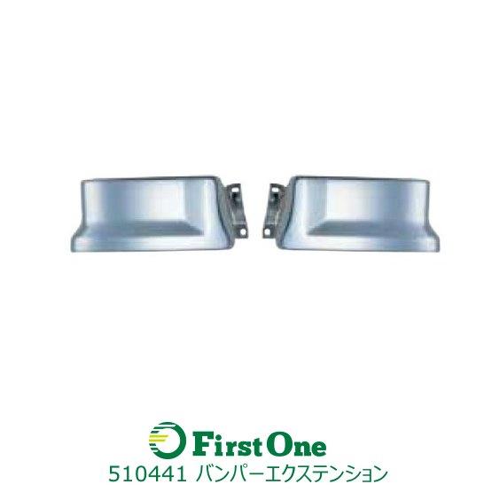 【バンパーエクステンション】 R/Lセット 日野NEWプロフィア専用バンパー オプションパーツ 純正装着可能