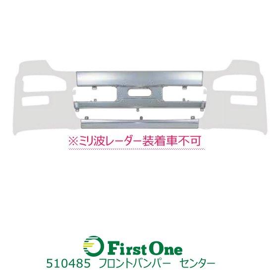 【バンパー分割】法人様限定 UD大型クオン専用バンパーエアダムタイプ 700H センター